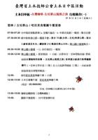 中區慶祝土木日活動通知2
