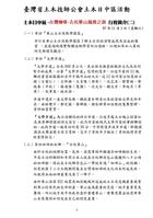 中區慶祝土木日活動通知3